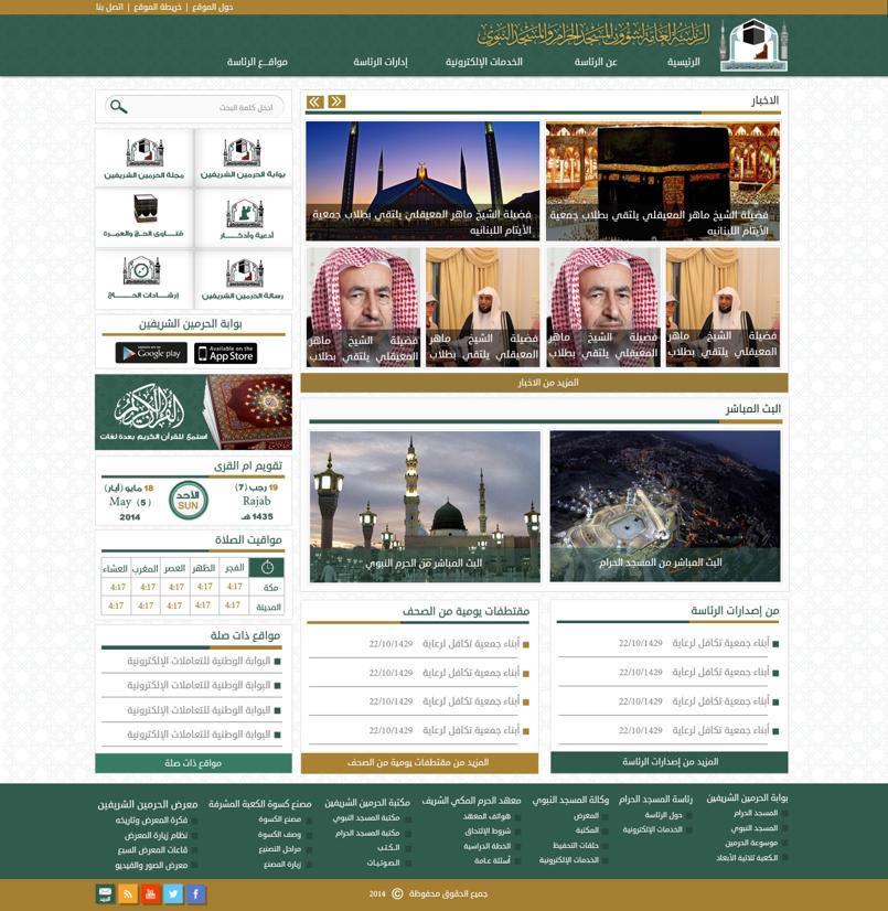 الرئاسة العامة لشئون المسجد الحرام والمسجد النبوي