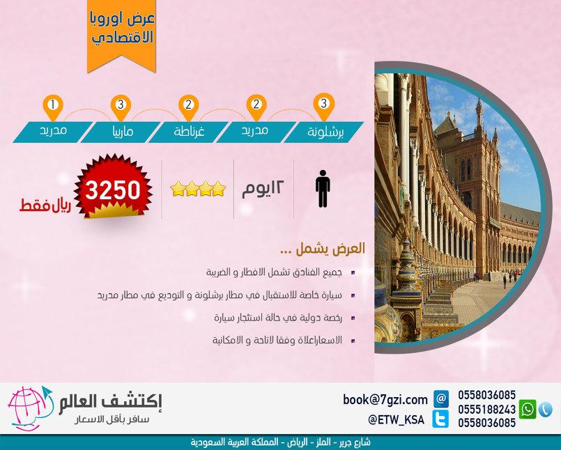 برامج سياحية