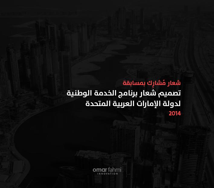 شعار برنامج الخدمة الوطنية - دولة الإمارات العربية المتحدة