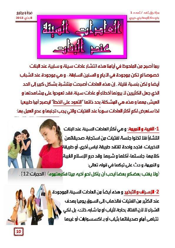 مجلة جيل الغد / العدد الأول