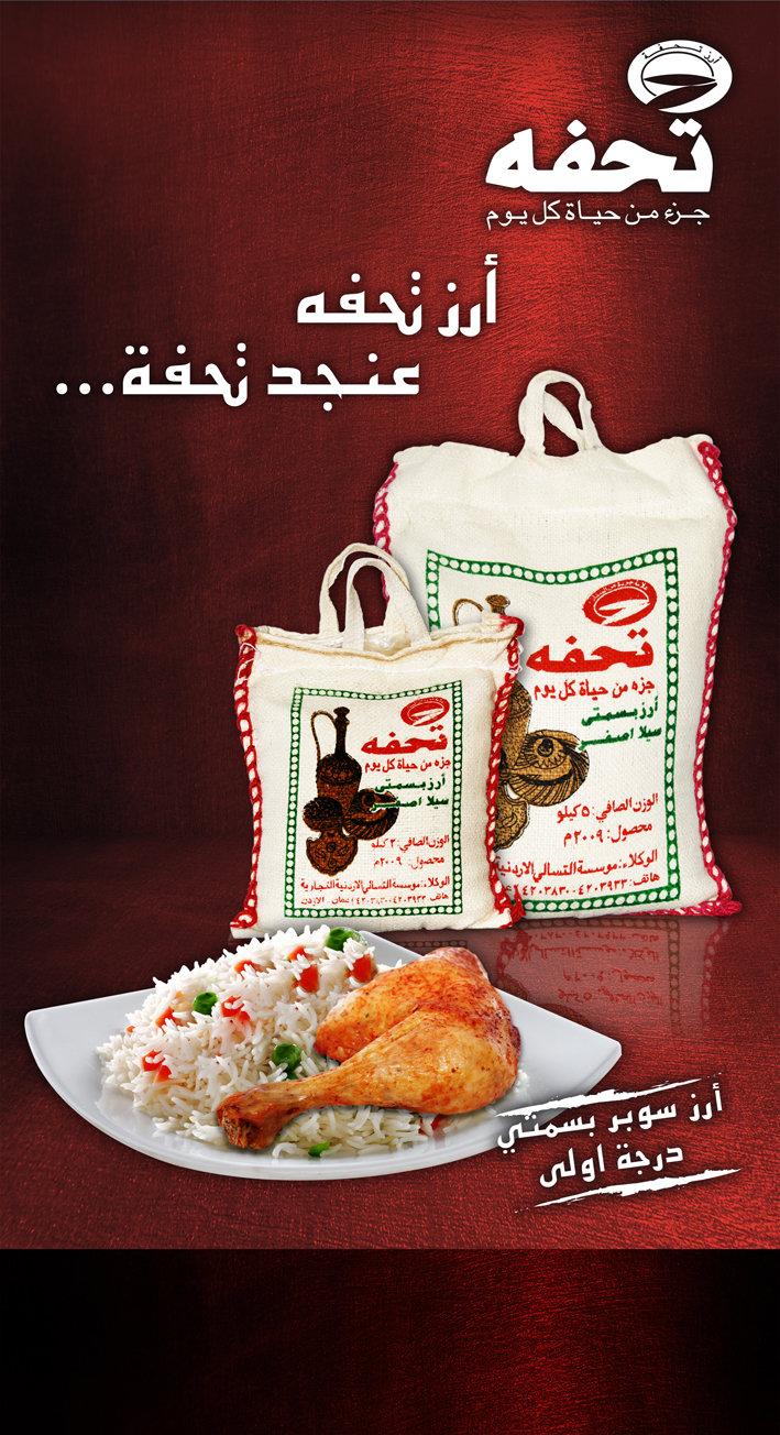 to7fah Rice