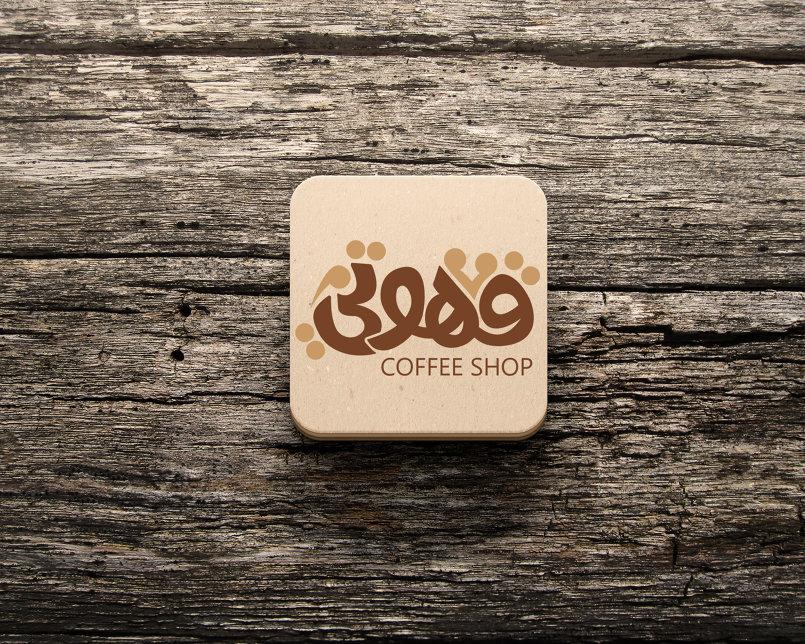 شعار قهوتي | qahwti logo