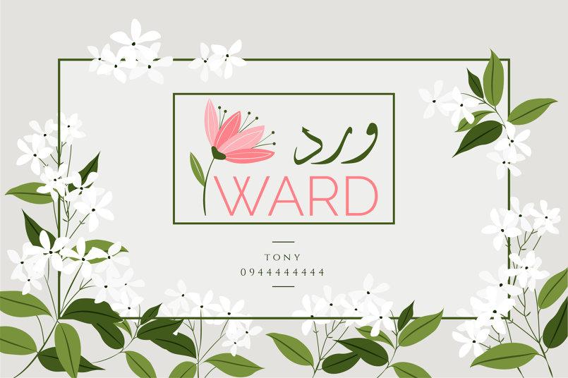ورد WARD