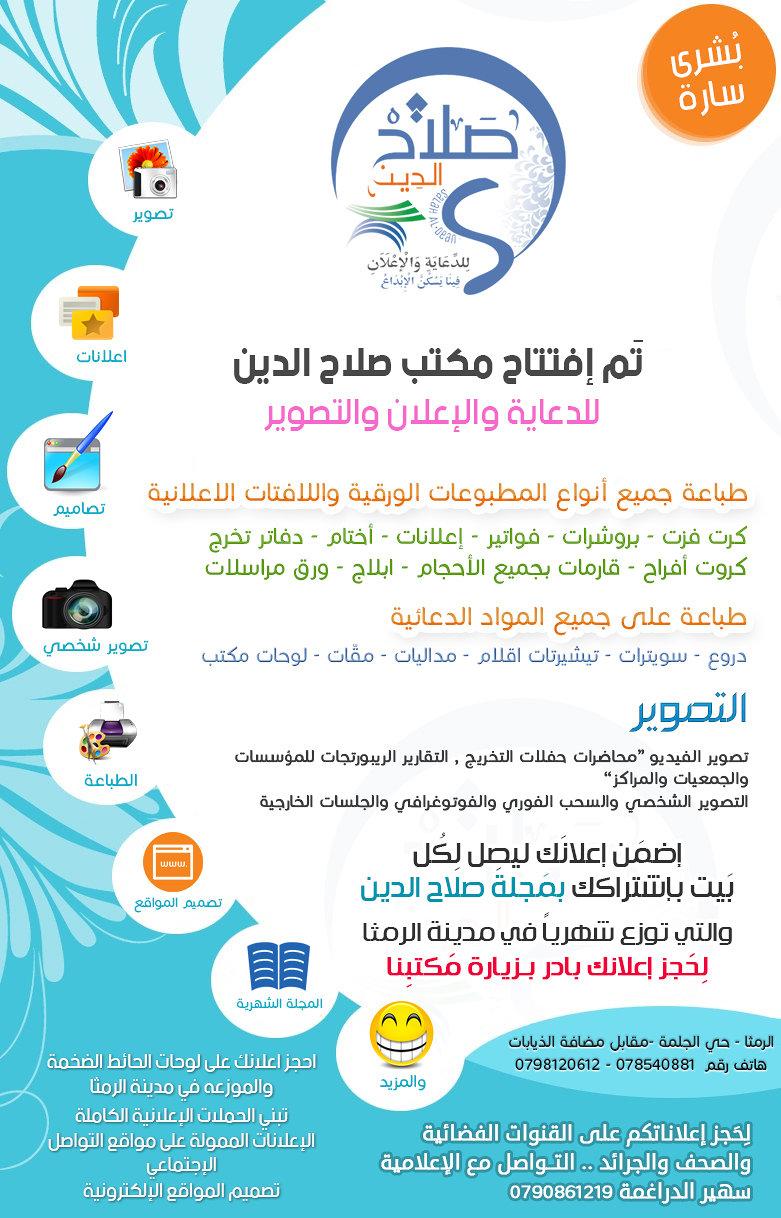 Salah Aldin For Advertising Poster