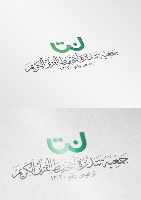 Natadabruo Association Logo Option 2