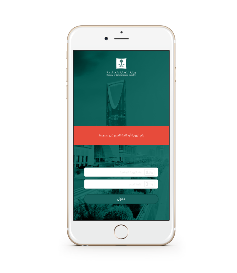 Mobile App - Saudi Ministry of Commerce & Industry