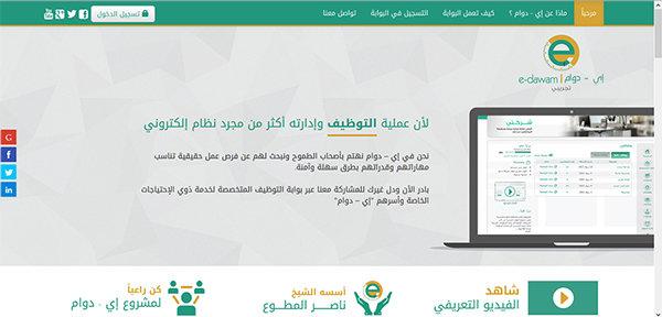 E-Dawam Site Print Screen