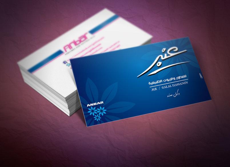 Anbar card