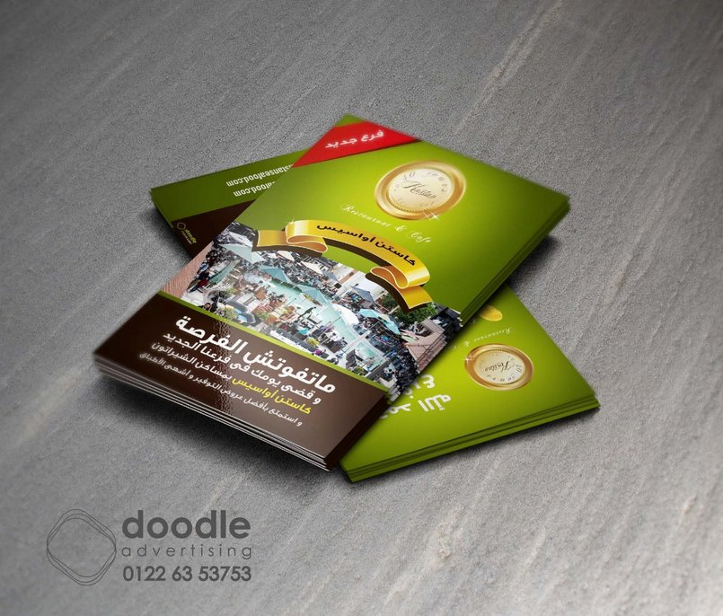Doodle Adv. : Advertising Printings (Flyers & Brochures)