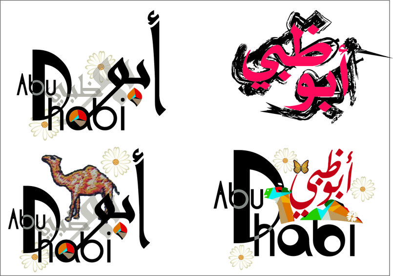 شعار ابوظبي