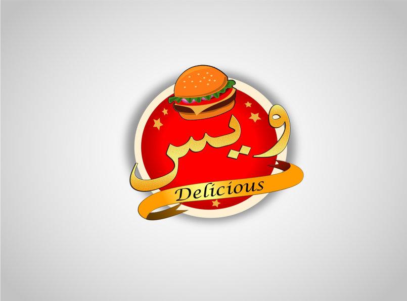 آخر تصاميمي للشعارات (مطعم ويس)