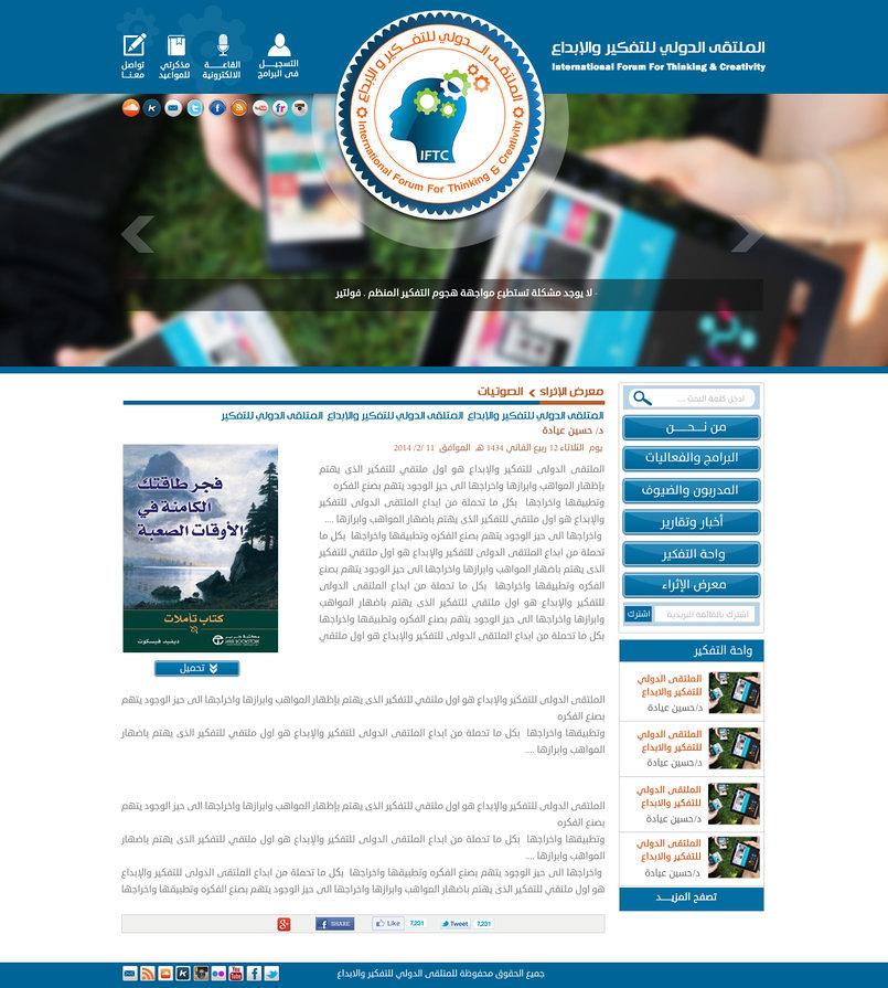 الملتقى الدولي للتفكير والابداع