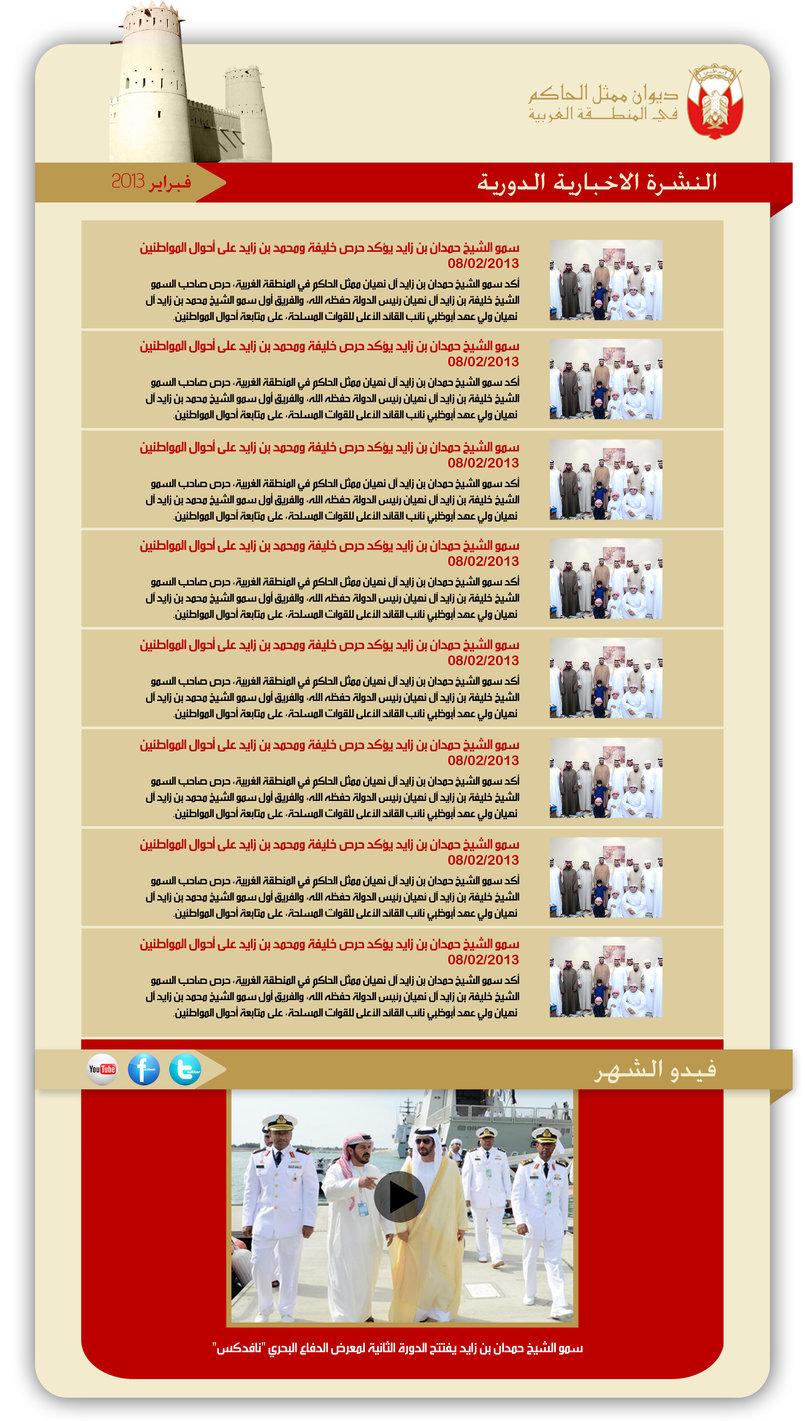 ( WRD ) News letter - Ruler's Representative Court Western Region