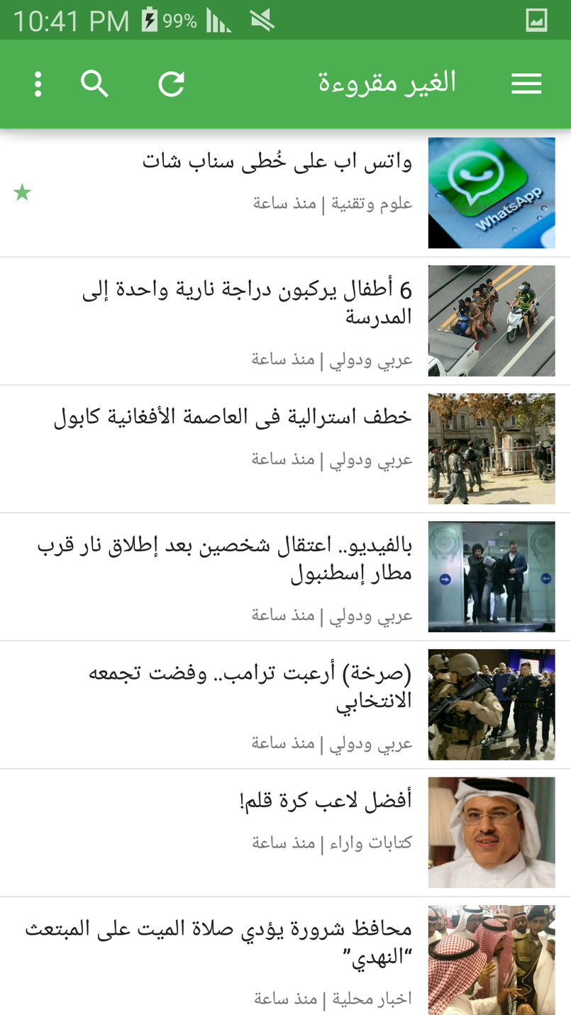 اخبار المملكة (تطبيق اندرويد)