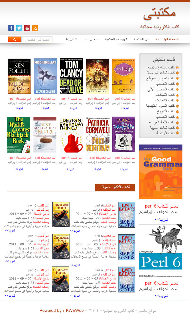 تصميم موقع الكترونى لمكتبه الكترونيه