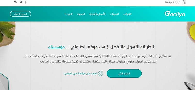 منصة فاسيليو لبناء وتطوير المواقع الالكترونية الاحترافية