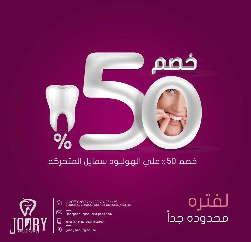 joory beauty   logo