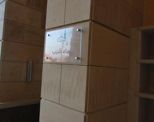 King Abdullah bin Abdulaziz Mosque Identity