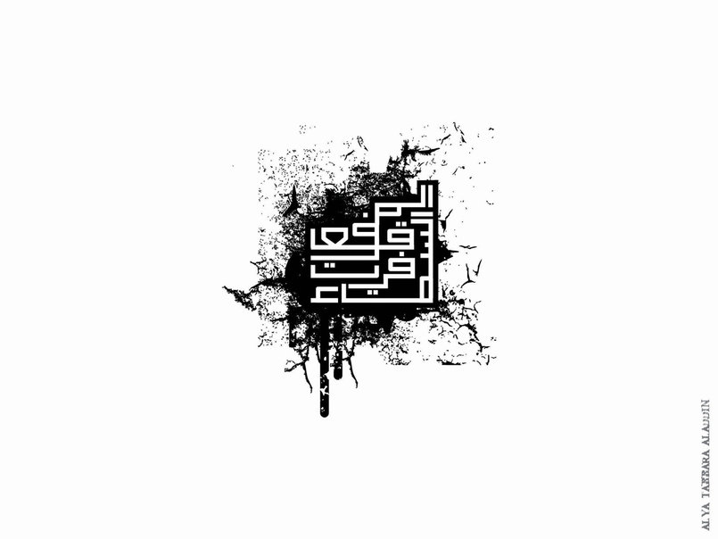 Arabic logotype for a music CD label design
