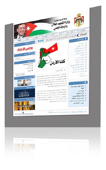 الموقع الالكتروني لوزارة التعليم العالي والبحث العلمي 2007