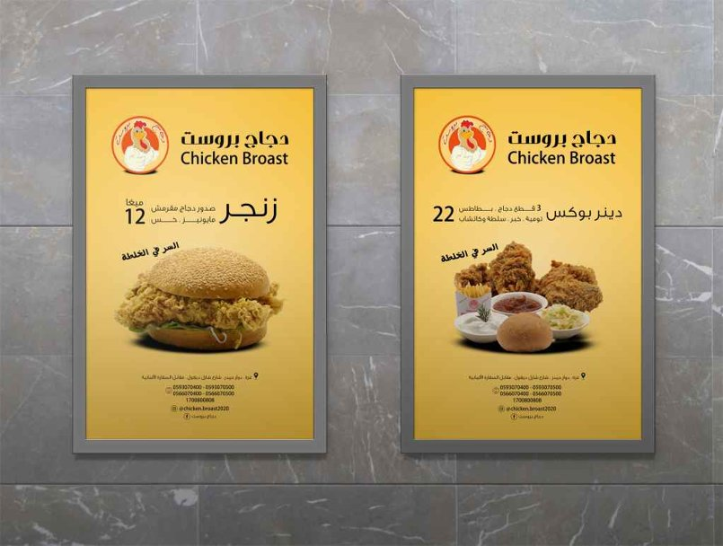 poster menu