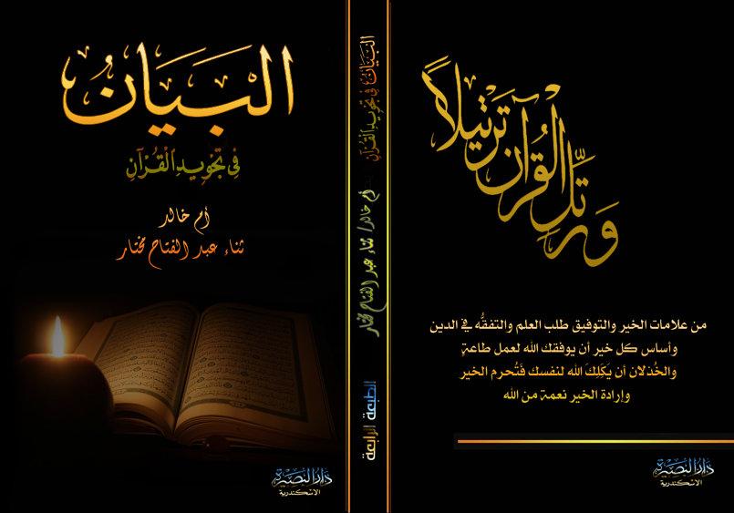 غلاف إسلامي 2