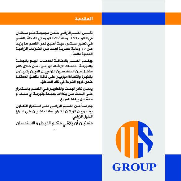 Munir Sukhtian Group