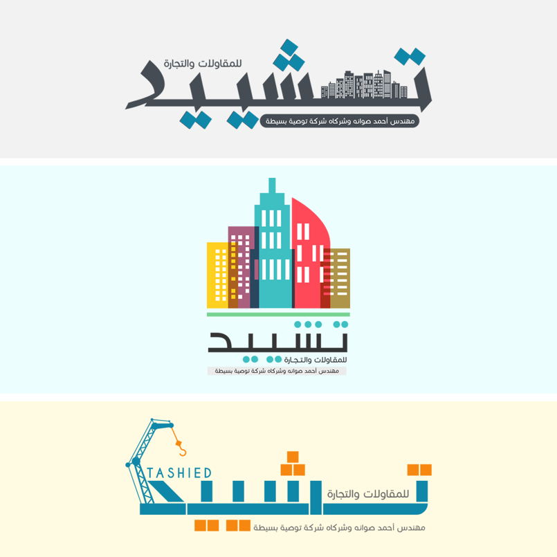 شعار لشركة مصرية