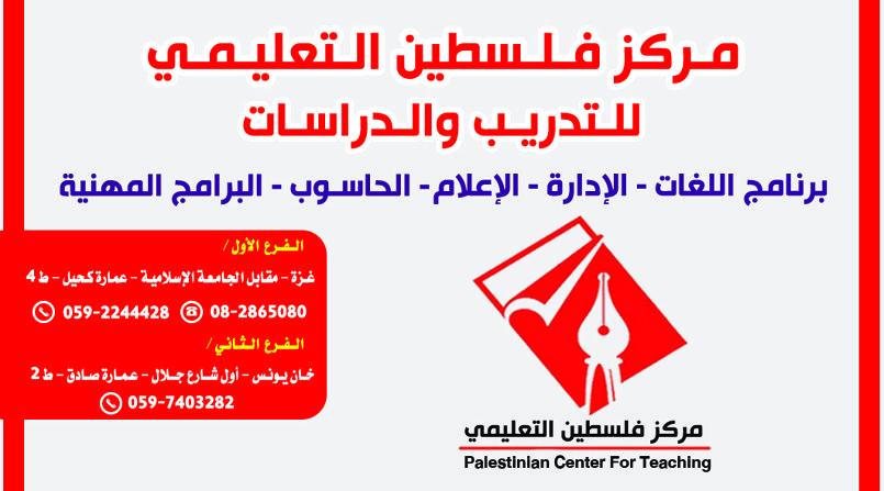 مركز فلسطين التعليمي