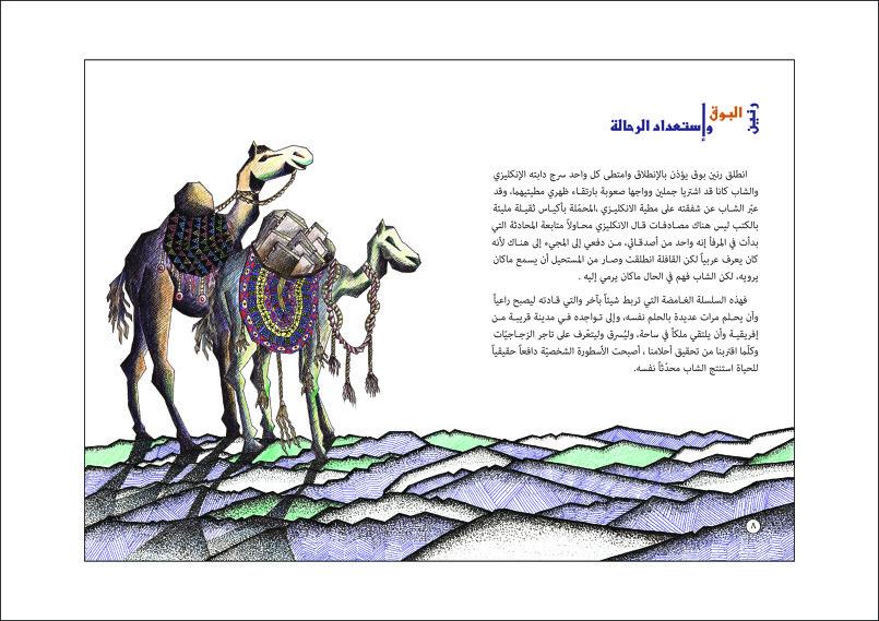 لغة الصحراء