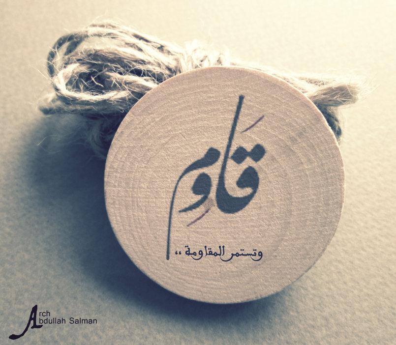 الخط العربي والقضية