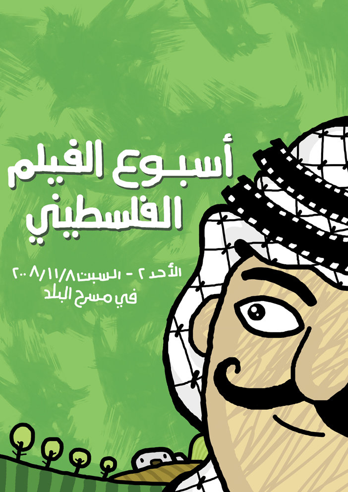 Poster made for the Palestinian Film Week in Amman. 2008.