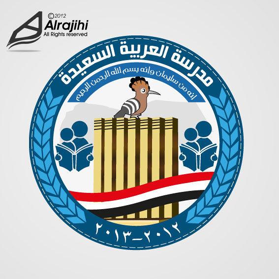 تصميم شعار مدرسة السعيدية