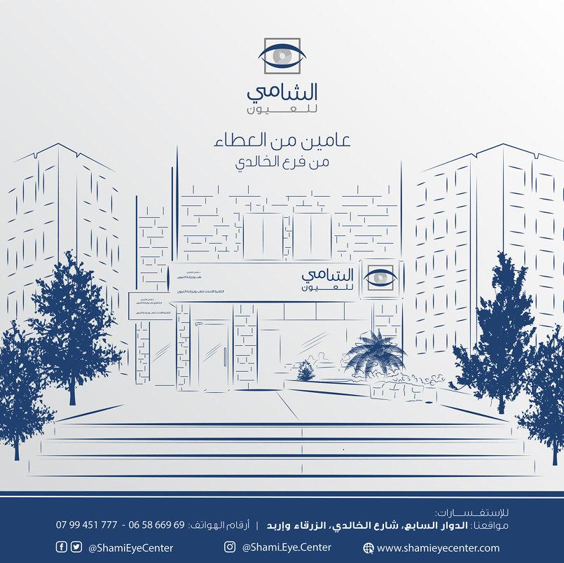 الشامي للعيون - Shami eye center