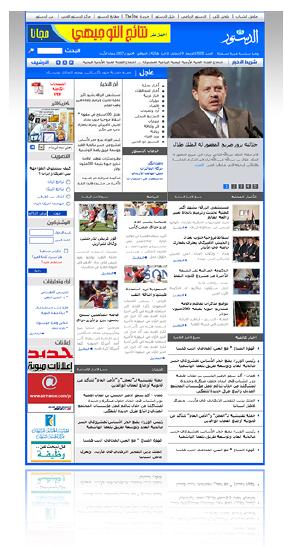 نموذج الموقع الرسمي لصحيفة الدستور