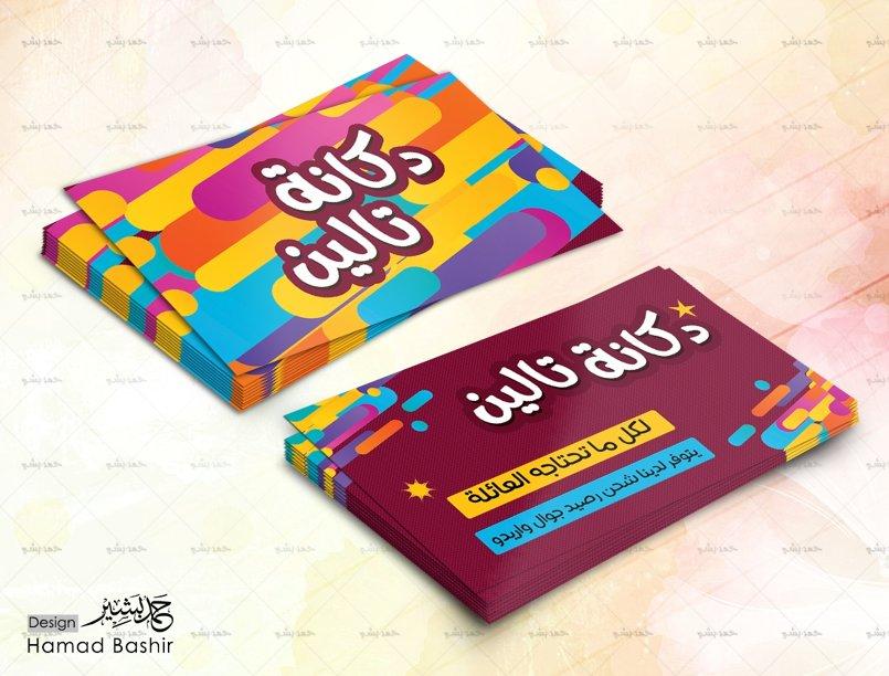 تصميم كرت فزت - بطاقة اعمال لمحل تجاري سوبرماركت ميني ماركت محل بقالة