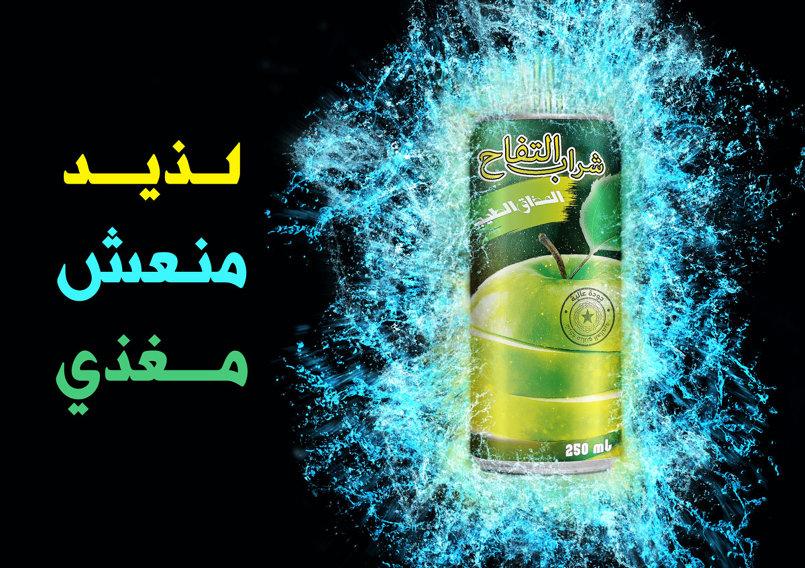 المنتج مطبوع على إحدى الإعلانات الترويجية