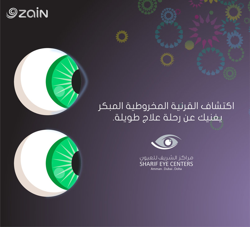 Diabetes Campaign - Sharif eye centers with zain