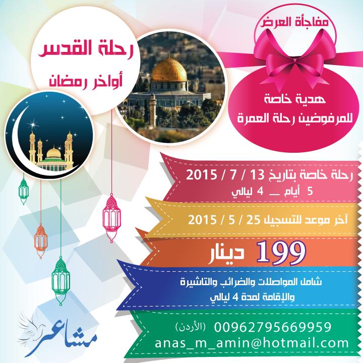رحلة القدس