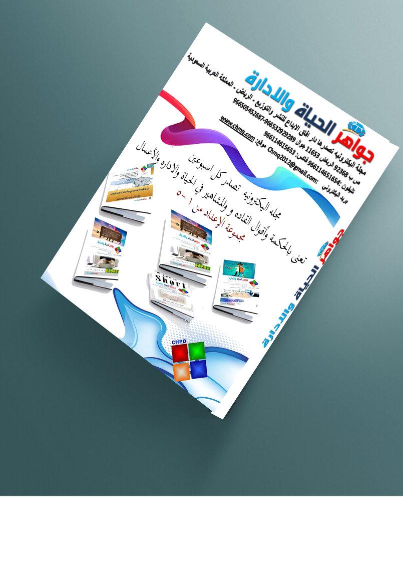 مجلد الأعداد لجواهر الحياه والأدارة