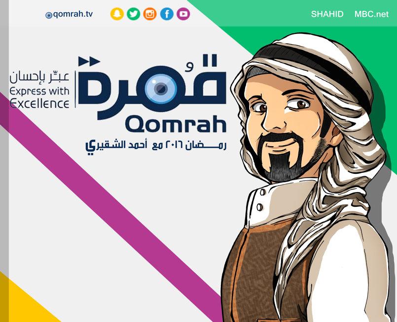 رسمتي للإعلامي أحمد الشقيرة لبرنامجه الرمضاني الجديد