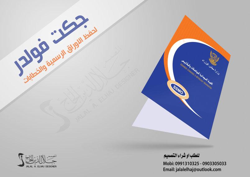 الهيئة السودانية للمواصفات والمقاييس