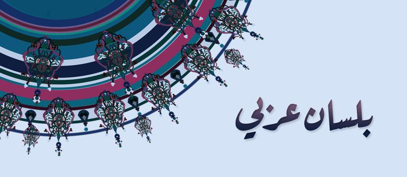 بلسان عربي