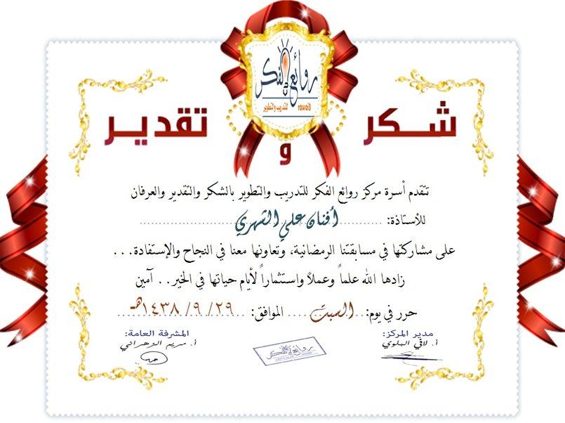تصميم شهادة