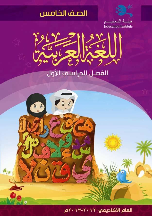 كتاب اللغة العربية للصف الثامن