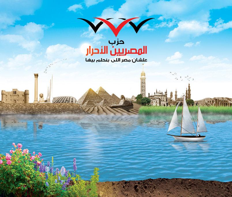 El-Masrieen El-Ahrar