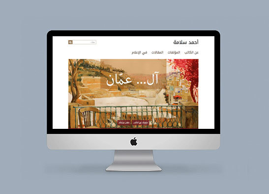www.ahmadsalameh.com