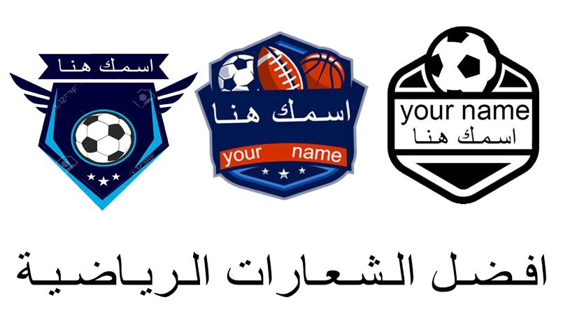 شعارات قنوات رياضية