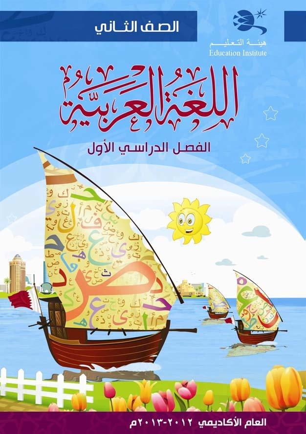 كتاب اللغة العربية للصف الرابع ليبيا