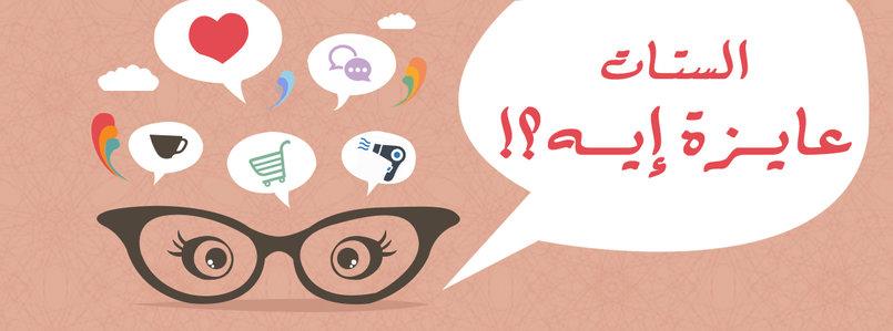 حملة الستات عايزة إيه